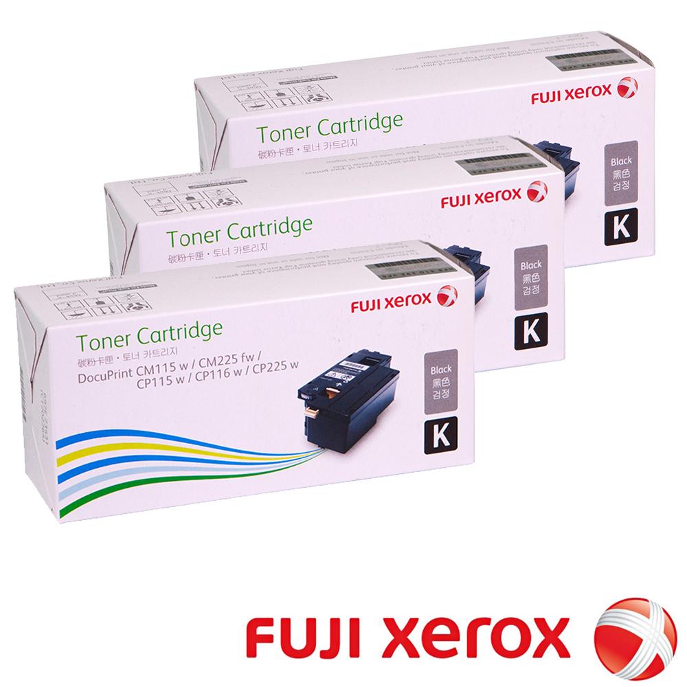 FujiXerox CT202264 原廠黑色碳粉匣 3支超值組合
