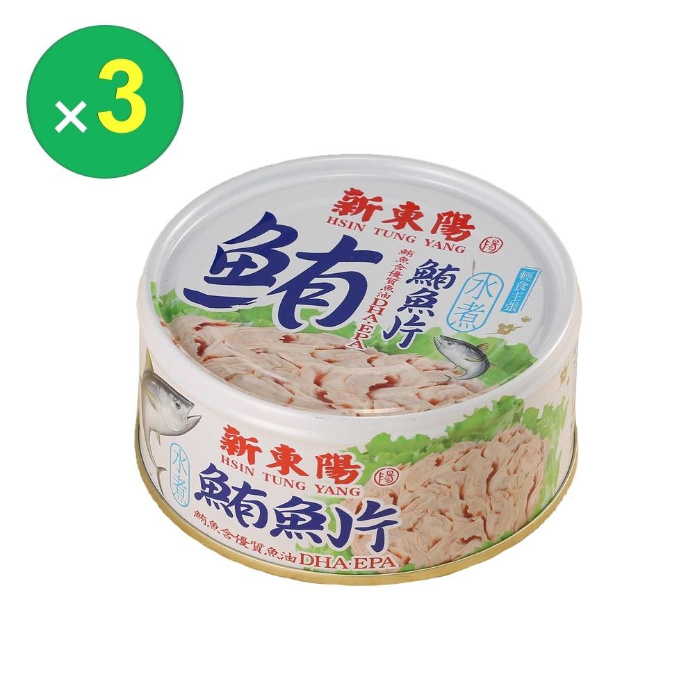 新東陽 水煮鮪魚片(150g*3入)