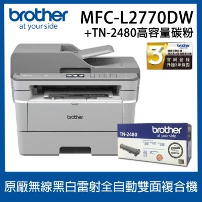 Brother MFC-L2770DW 黑白雷射多功能複合機+TN-2480高容量碳粉匣