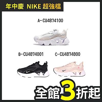 【時時樂限定】NIKE 休閒鞋 孫芸芸 WMNS RYZ 365 II 女鞋 - A-CU4874100 B-CU4874001 C-CU4874800