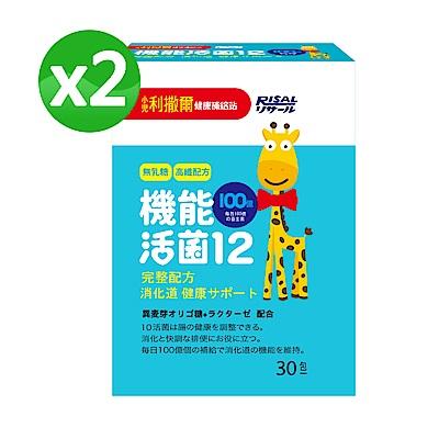 【小兒利撒爾】機能活菌12 x兩盒組(兒童益生菌/寶寶乳酸菌/調整體質/順暢加分)