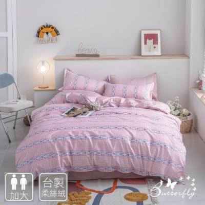BUTTERFLY-柔絲絨四件式涼被床包組-多款任選(加大)