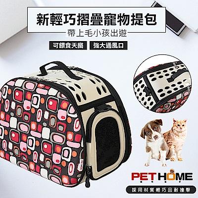 【 PET HOME 寵物當家 】輕巧 摺疊 透氣 寵物提包 - 普普風