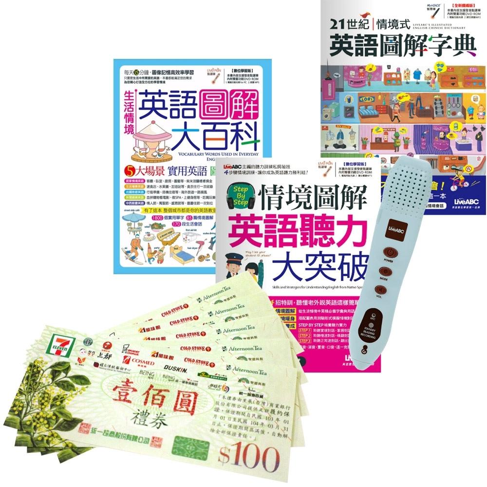 英語圖解系列套書(全3書)+ LivePen智慧點讀筆(16G)+ 7-11禮券500元