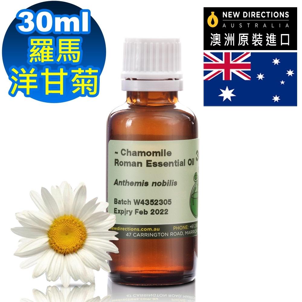 NEW DIRECTIONS 澳洲原裝進口單方純精油30ml(羅馬洋甘菊)