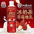 生活飲料‧冰奶茶日式草莓煉乳(590mlx24瓶/箱)
