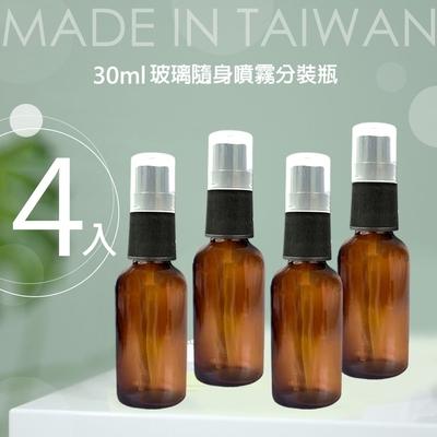 (4入組) 台製30mL茶色酒精消毒噴霧瓶/玻璃分裝瓶