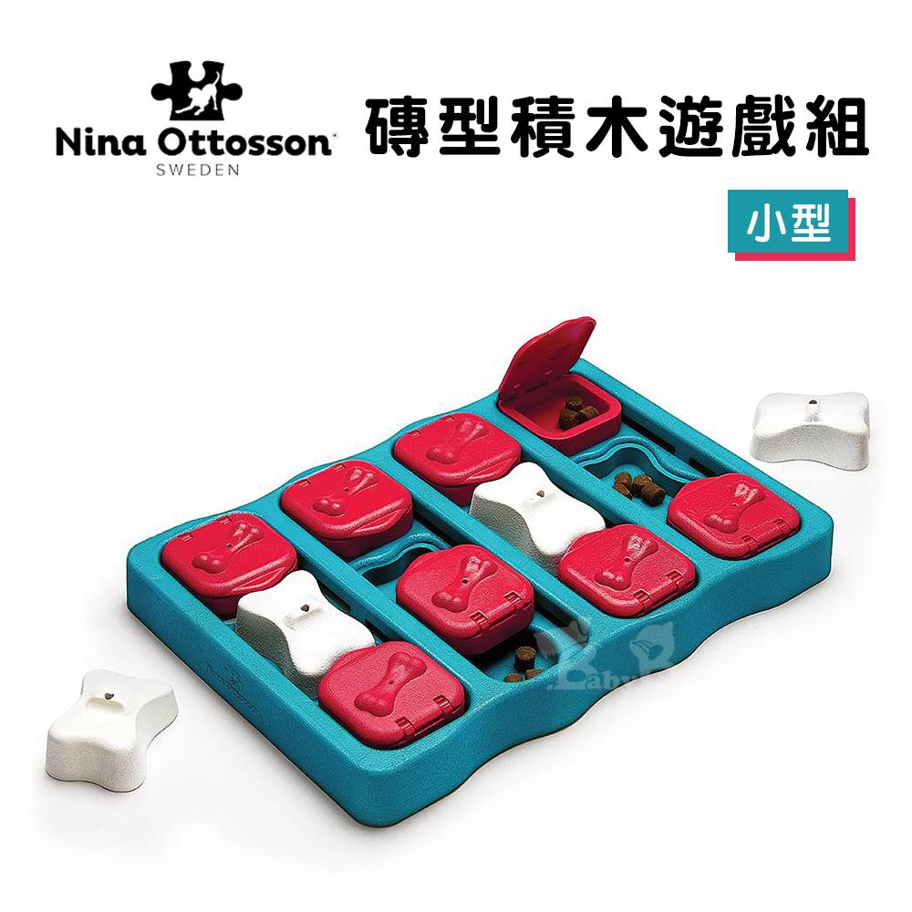 瑞典Nina Ottosson 寵物益智玩具 磚型積木遊戲組-小型(藍色)