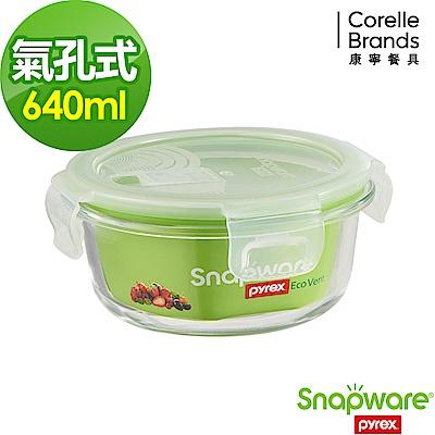 Snapware康寧密扣 Eco vent 耐熱玻璃保鮮盒-圓型 640ml