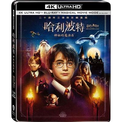 哈利波特:神祕的魔法石 4K UHD+BD 三碟鐵盒限定版