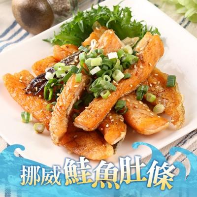 【愛上新鮮】挪威鮮凍鮭魚腹肉8包組(200g±10%/包)