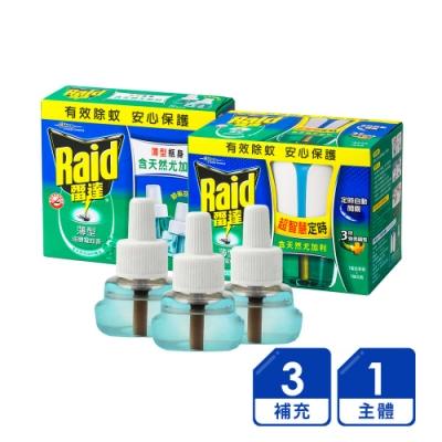 1主體+3補充 | 雷達 超智慧薄型液體電蚊香器+補充瓶x3(尤加利/植物清新/無臭無味)