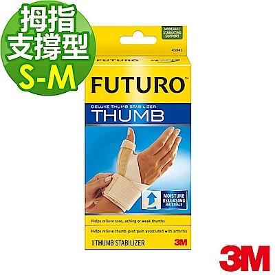 3M FUTURO護腕 (拇指支撐型 S-M)