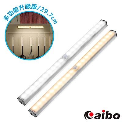 [時時樂限定] aibo 升級版多功能 USB充電磁吸式 29.7cmLED感應燈管(LI-33L)