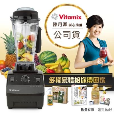 美國原裝Vita-Mix TNC5200全營養調理機精進型(黑色)獨家送新書+橘寶+工具組