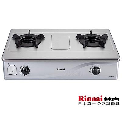 林內牌 RTS-N201S 高效內焰爐頭不鏽鋼傳統式二口瓦斯爐(不含安裝)