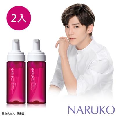 NARUKO牛爾 森玫瑰超水感洗卸兩用慕絲2入