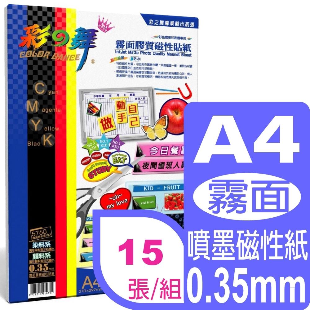 彩之舞 A4霧面膠質噴墨磁性紙 HY-H20*3包