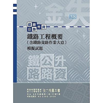 鐵路工程概要(含鐵路養路作業大意)模擬試題(初版)