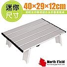 North Field 北歐 超輕迷你陽極鋁合金折疊蛋捲桌(承重20kg)