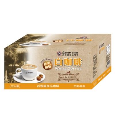 西雅圖 榛果風味白咖啡三合一(25gx52入)