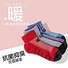 ZUZAI自在-雙11限定18雙羊毛機能襪1111(男女款隨機出貨)