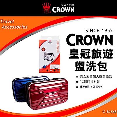 CROWN 皇冠  旅行梳洗包 硬殼盥洗包 新暗藍