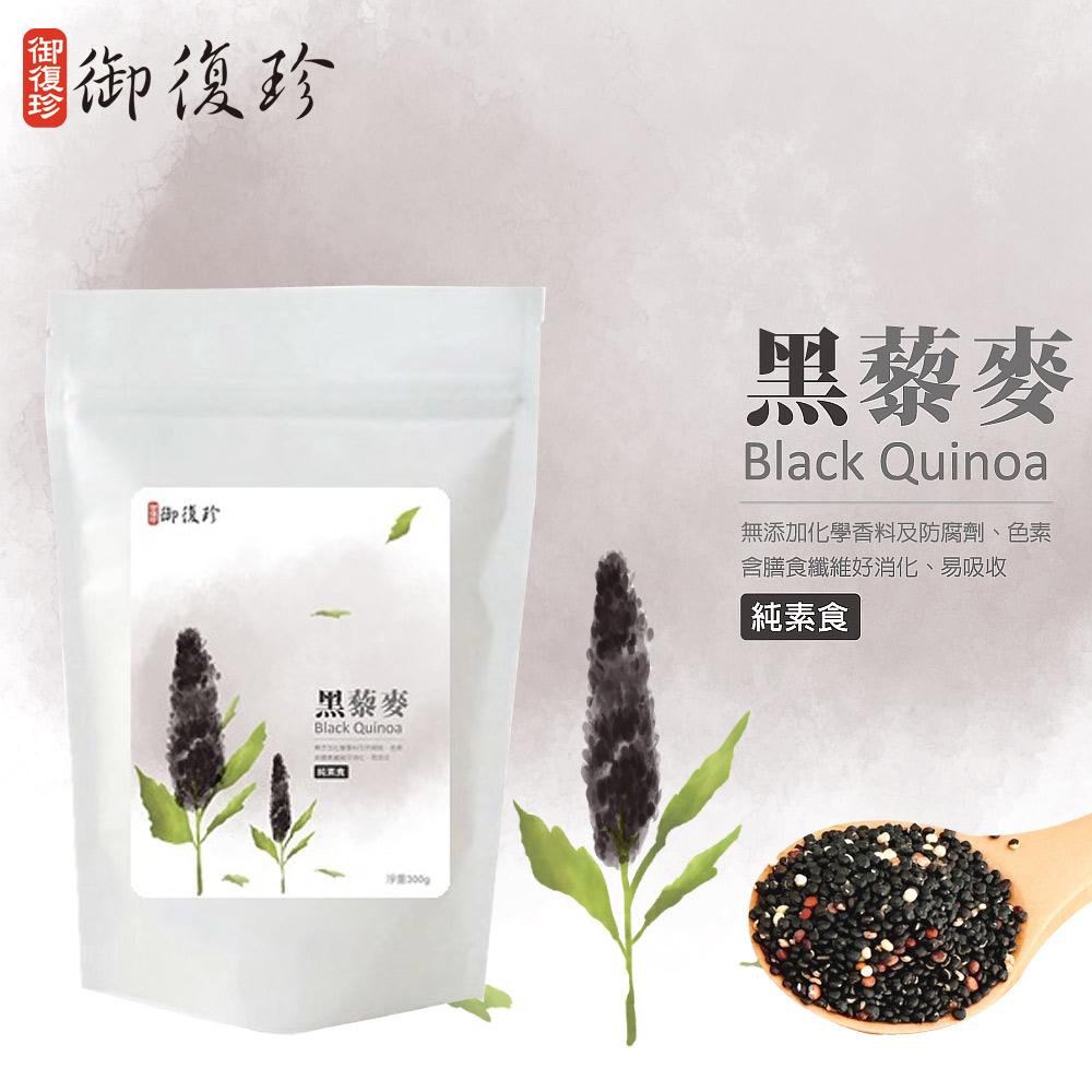 御復珍 黑藜麥(300g)