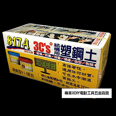 台灣漿造 3C s 塑鋼土 817A 170g 修補 防水 防漏 固定