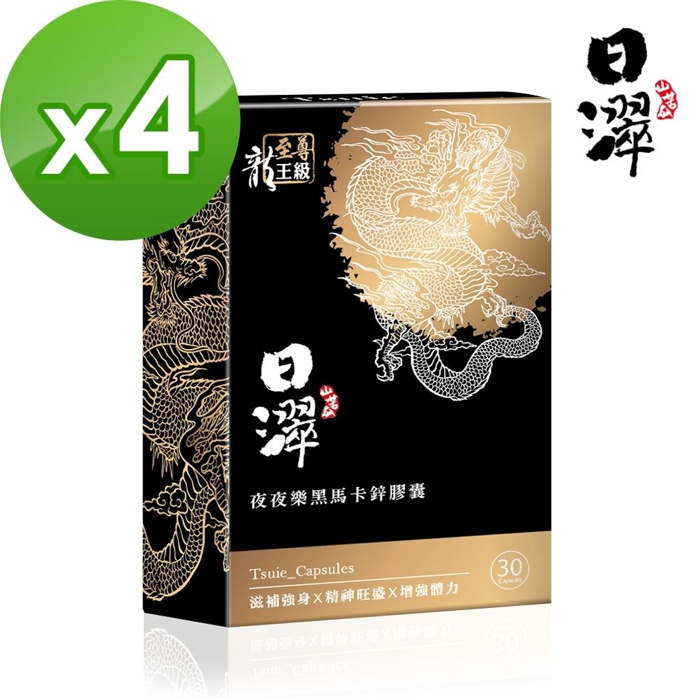 (時時樂)日濢Tsuie 黑馬卡鋅 至尊龍王版(30顆/盒)x4