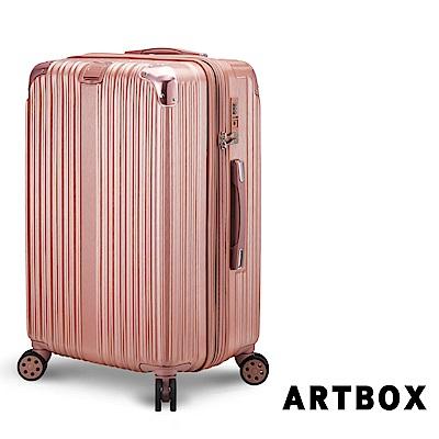 【ARTBOX】星砂之濱 20吋獨特凹槽防爆拉鍊可加大行李箱(玫瑰金)