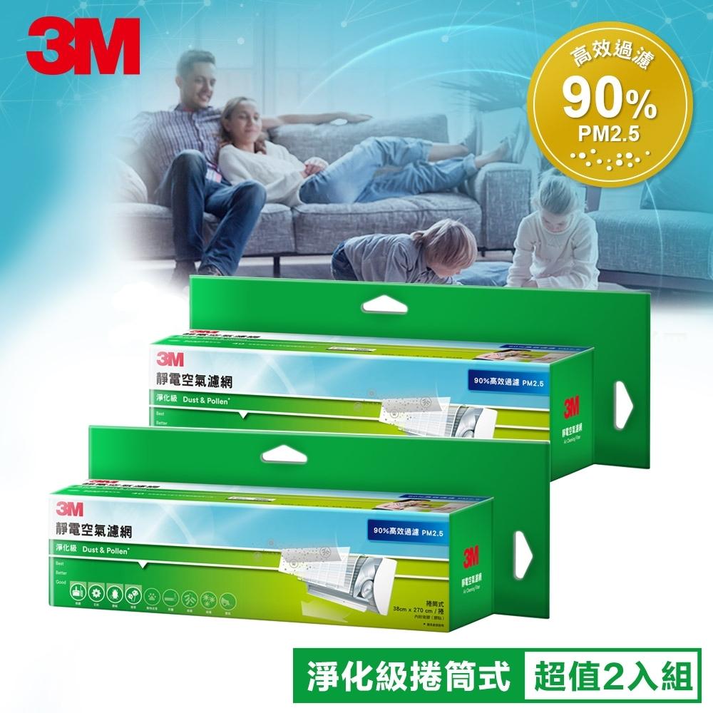 3M 淨化級捲筒式靜電空氣濾網 冷氣濾網 2入組 9806-RTC 適用冷氣/清淨機/除濕機 加一片升級清淨功能