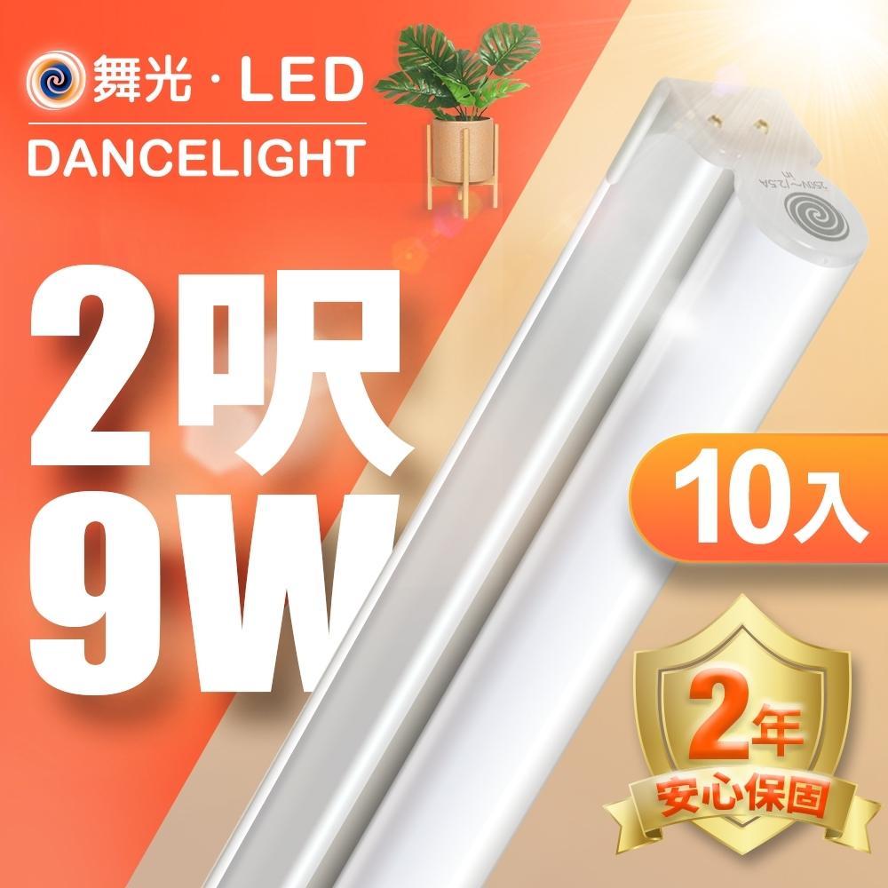 (10入)舞光 2呎LED支架燈 T5 9W 一體化層板燈 不斷光間接照明 2年保固