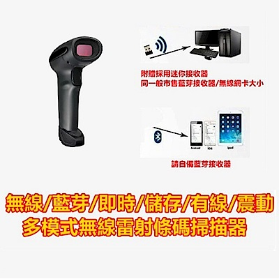 DK-6009無線/藍芽/即時/儲存/有線/震動多模式二維條碼掃描器 @ Y!購物