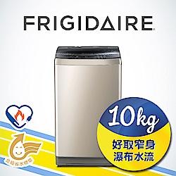 Frigidaire富及第 10KG 定頻直立式洗衣機 FAW-1013WC 福利品