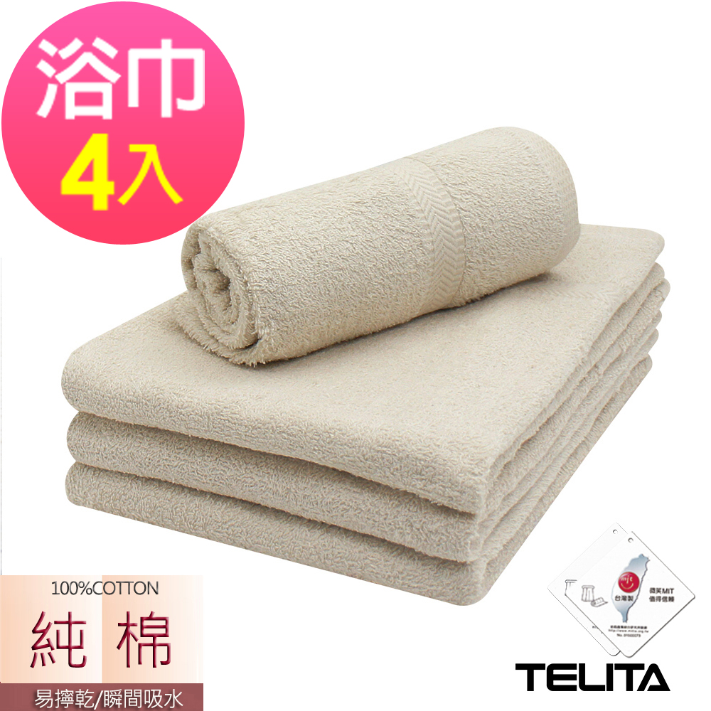 (超值4條組)MIT純棉嚴選素色無染浴巾 TELITA