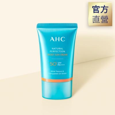 官方直營AHC 超水感完美保濕防曬乳 50g SPF50+/PA++++