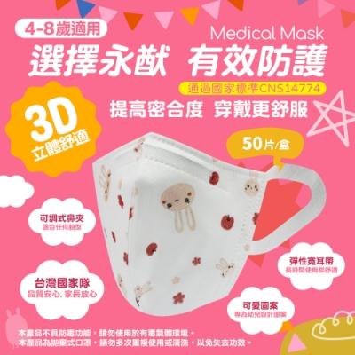 永猷 雙鋼印拋棄式成人/兒童3D立體醫用口罩(50入x1盒)