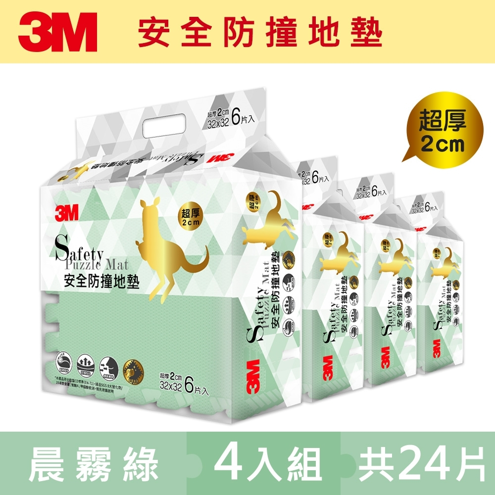 3M 兒童安全防撞地墊32cm箱購超值組(晨霧綠x24片/約0.7坪)