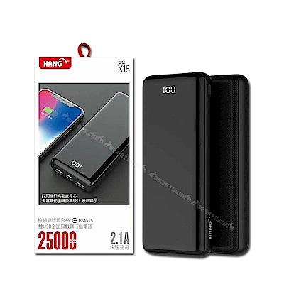 HANG 25000 Series 蜂巢式質感 雙USB液晶顯示行動電源 支援2.1A快充
