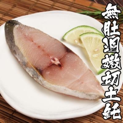 【海鮮王】無肚洞嫩切土魠*40片組(約90g±10%/片)