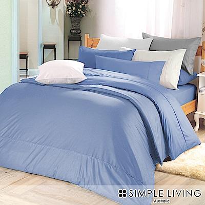 澳洲Simple Living 特大300織台灣製純棉床包枕套組(海洋藍)