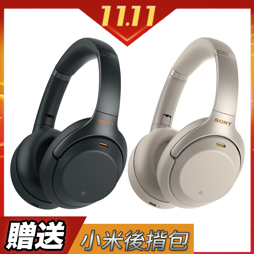 (送小米後揹包)SONY WH-1000XM3 藍芽無線降噪耳罩式耳機 (公司貨)