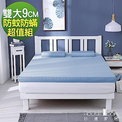 House Door 天然防蚊防螨技術保護表布記憶床墊9cm超值組-雙大6尺