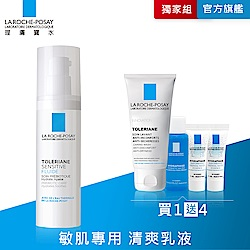 理膚寶水 多容安舒緩濕潤乳液40ml 獨家舒敏保濕修護組