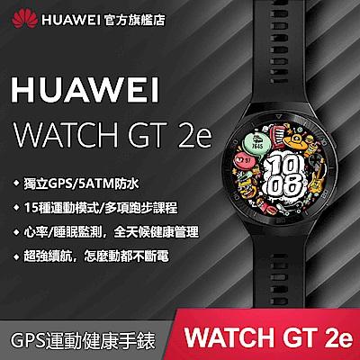 【官旗】華為 HUAWEI WATCH GT 2e  智慧手錶
