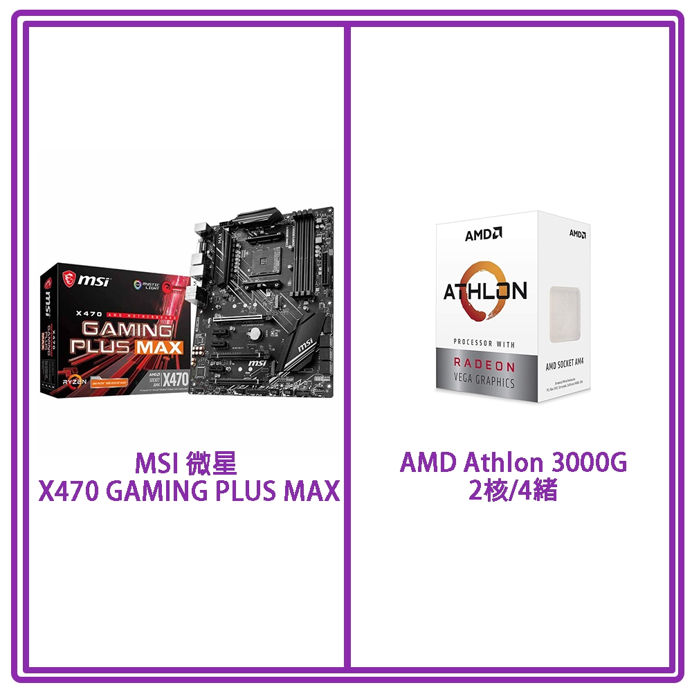 AMD Athlon 3000G 2核/4緒 中央處理器 + 微星 X470 GAMING PLUS MAX 主機板