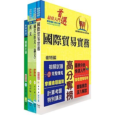 108年臺灣菸酒從業職員第3職等(國際貿易)套書(贈題庫網帳號、雲端課程)