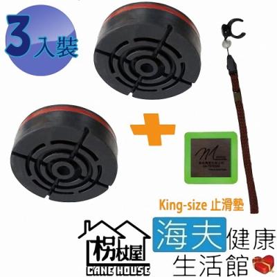 海夫健康生活館 枴杖屋 日常用 TPR King size 標準止滑墊+夜光貼片組 3包裝_1TT-KS+MMW