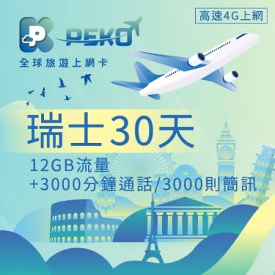 【PEKO】瑞士上網卡 30日高速上網 12GB流量 優良品質高評價